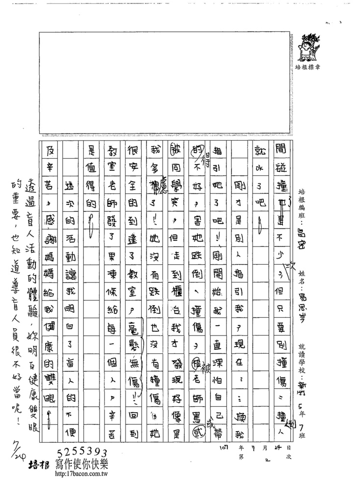 107暑TSW202易思岑 (2).jpg