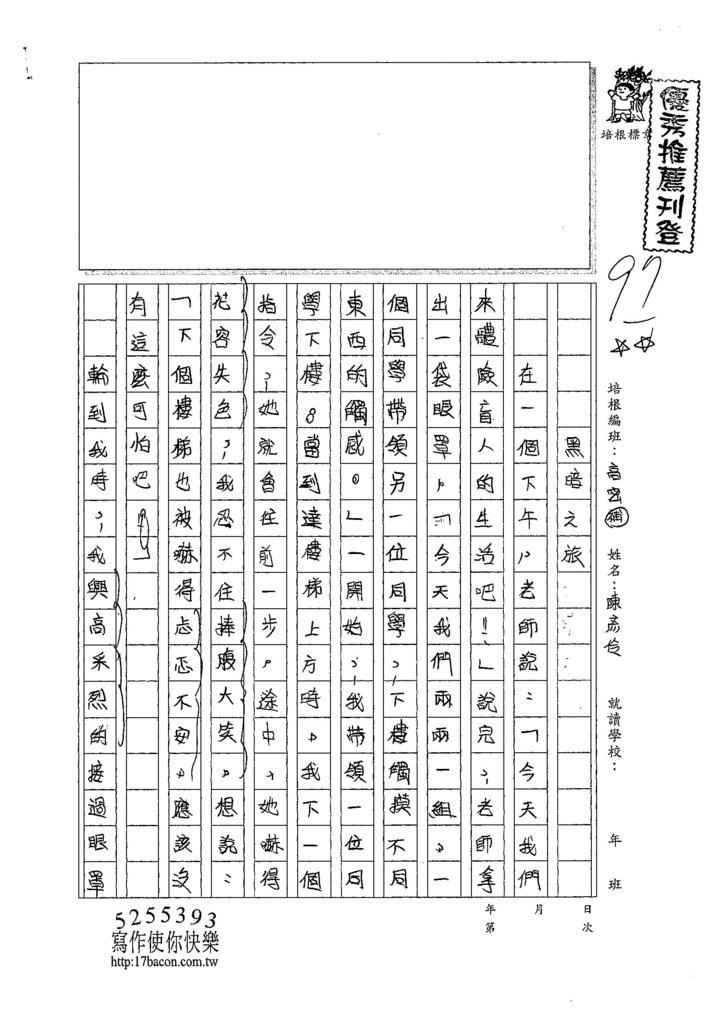 107暑TSW202陳彥伶 (1).jpg