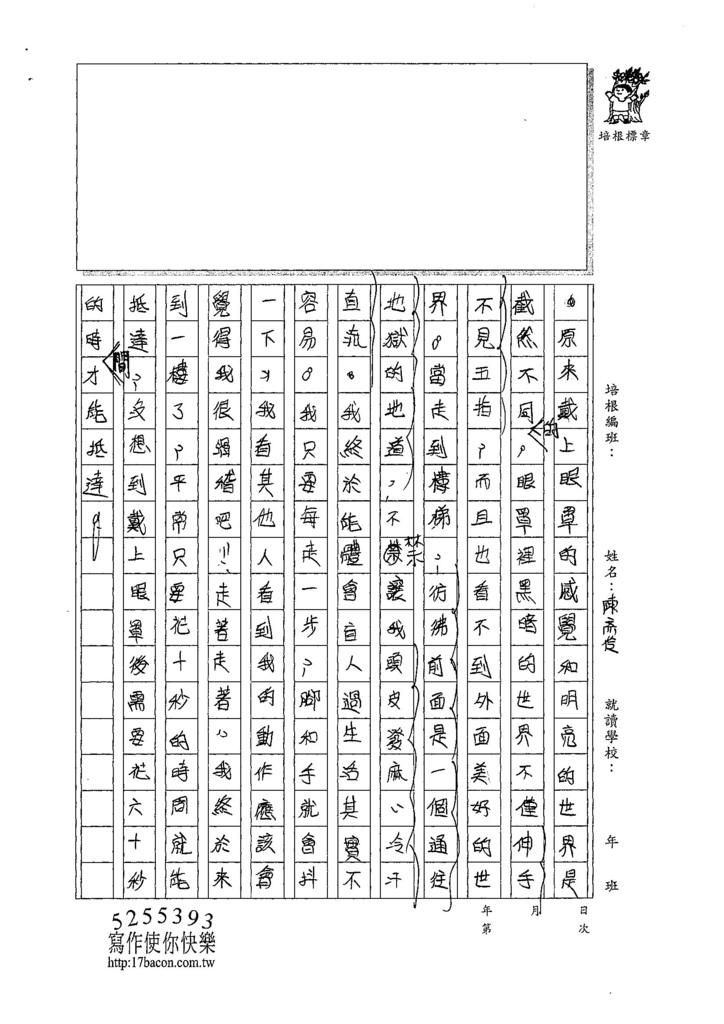 107暑TSW202陳彥伶 (2).jpg