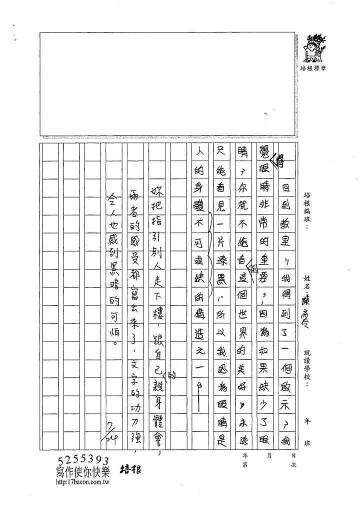 107暑TSW202陳彥伶 (3).jpg