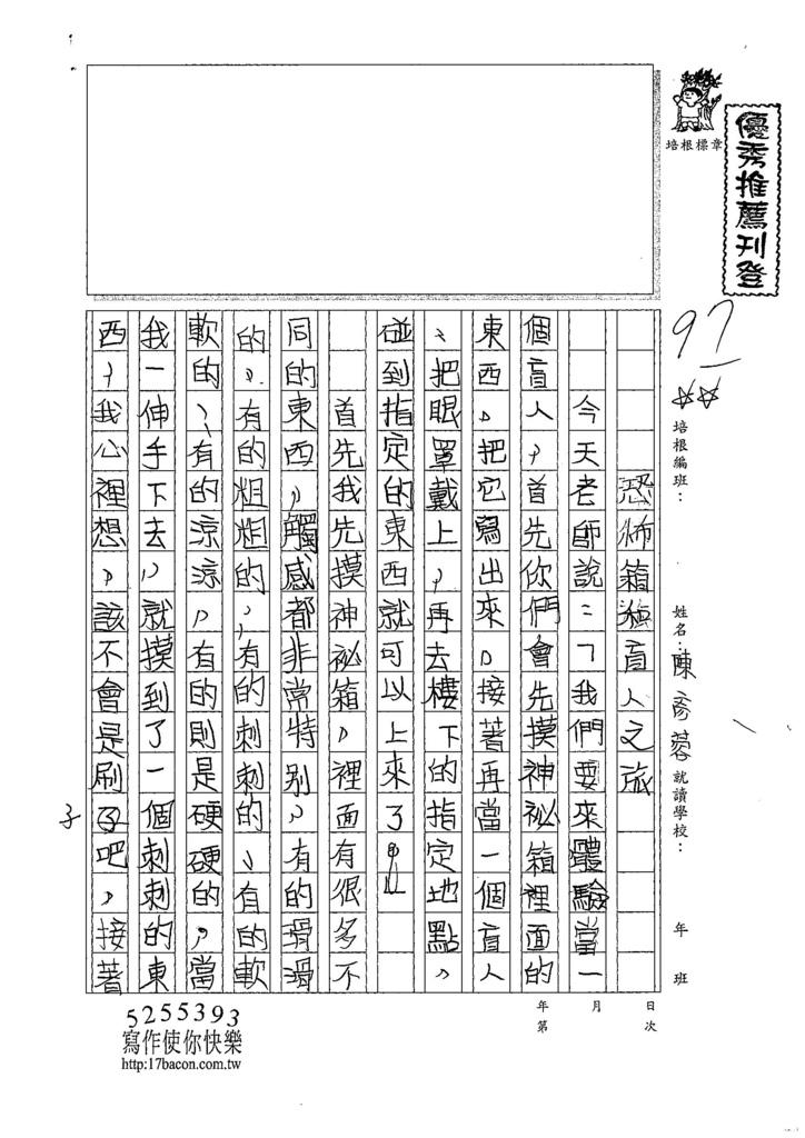 107暑TSW202陳彥蓉 (1).jpg