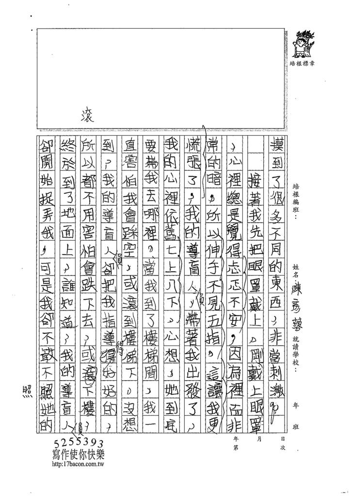 107暑TSW202陳彥蓉 (2).jpg