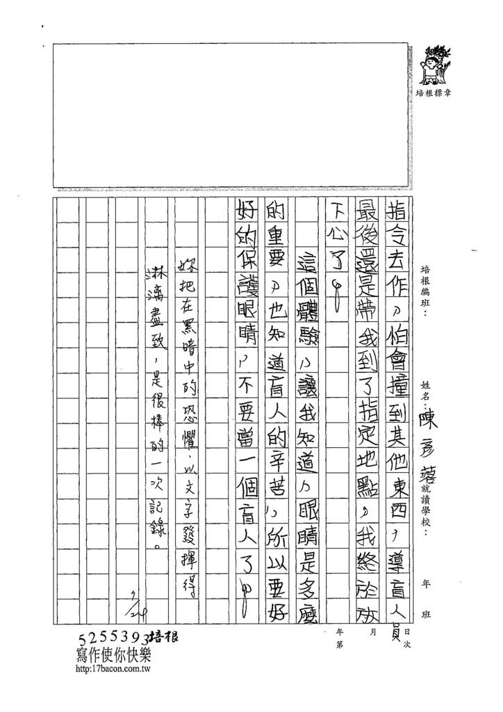 107暑TSW202陳彥蓉 (3).jpg