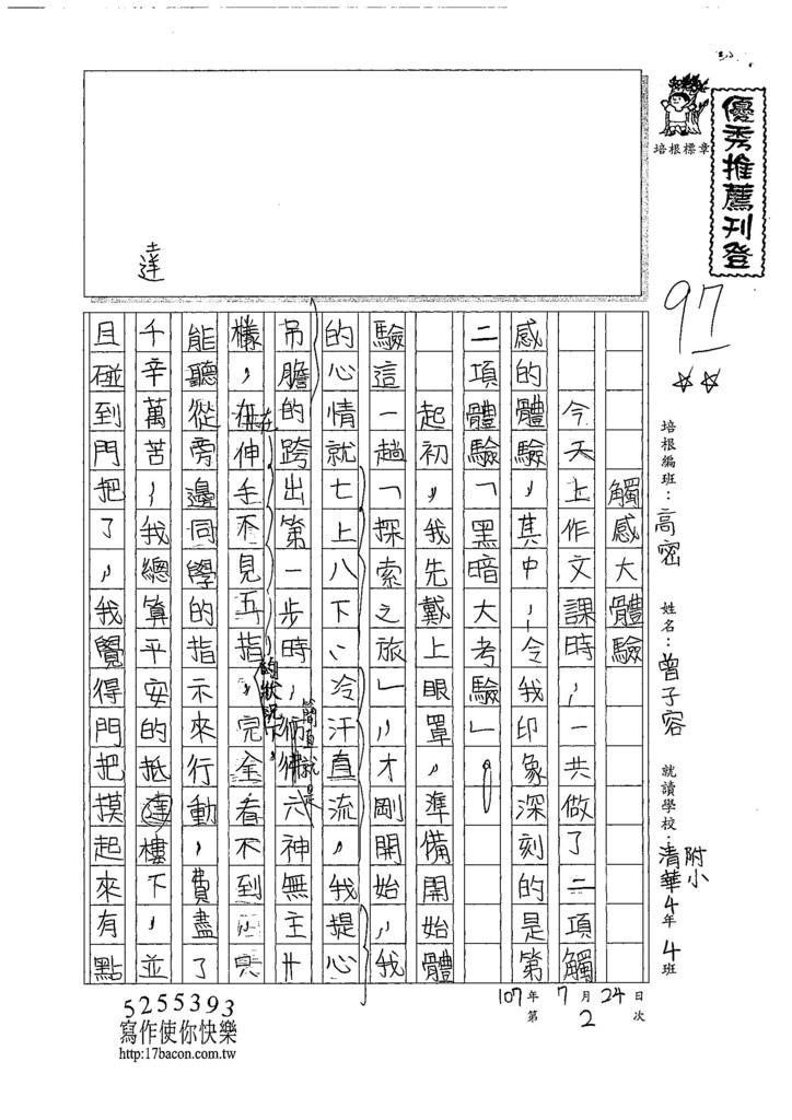 107暑TSW202曾子容 (1).jpg