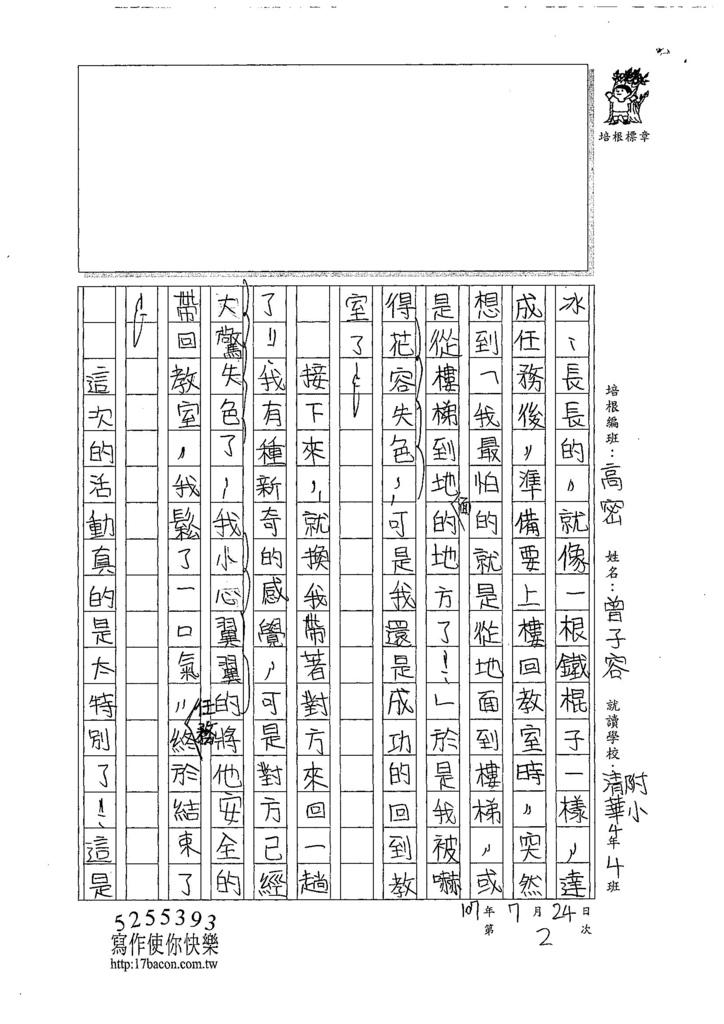 107暑TSW202曾子容 (2).jpg