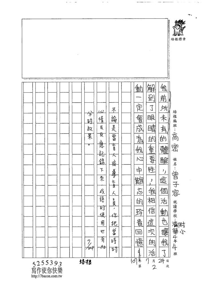 107暑TSW202曾子容 (3).jpg