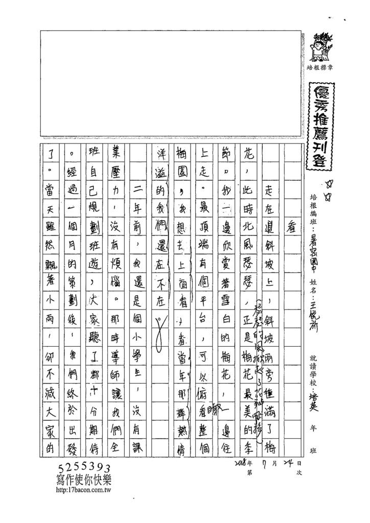 107L03王悅祈 (1).jpg