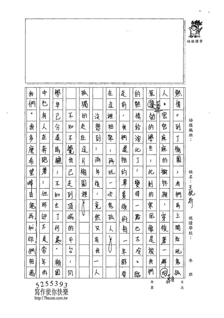 107L03王悅祈 (2).jpg