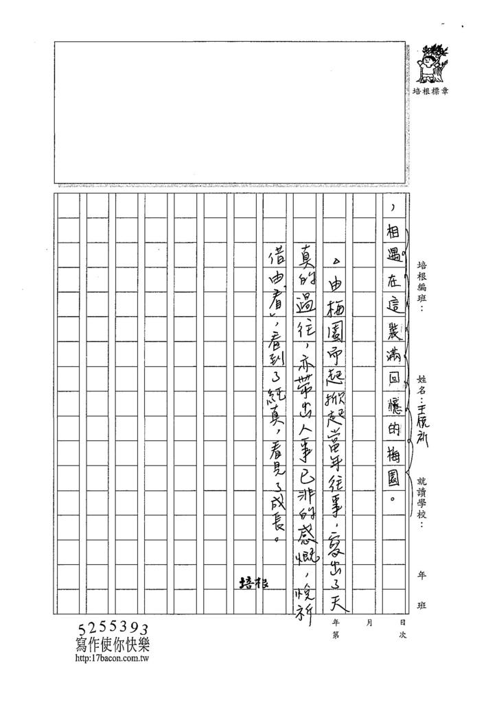 107L03王悅祈 (3).jpg