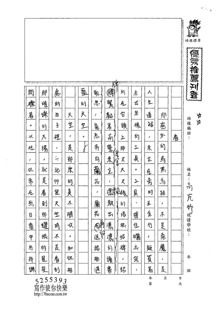 107L03高宛妤 (1).jpg