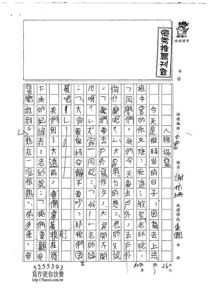 107暑TMW203謝依珊 (1).jpg