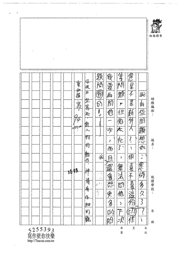 107暑TMW203謝依珊 (3).jpg