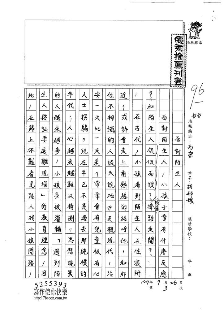 107暑TSW203胡邦媛 (1).jpg