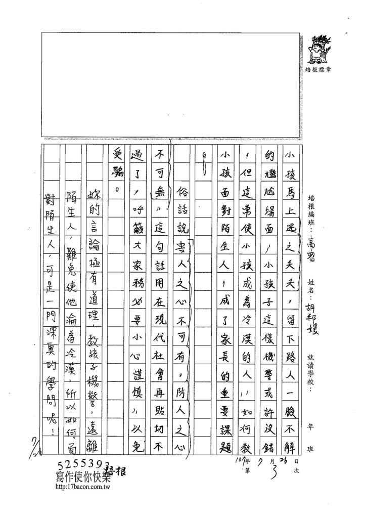 107暑TSW203胡邦媛 (2).jpg