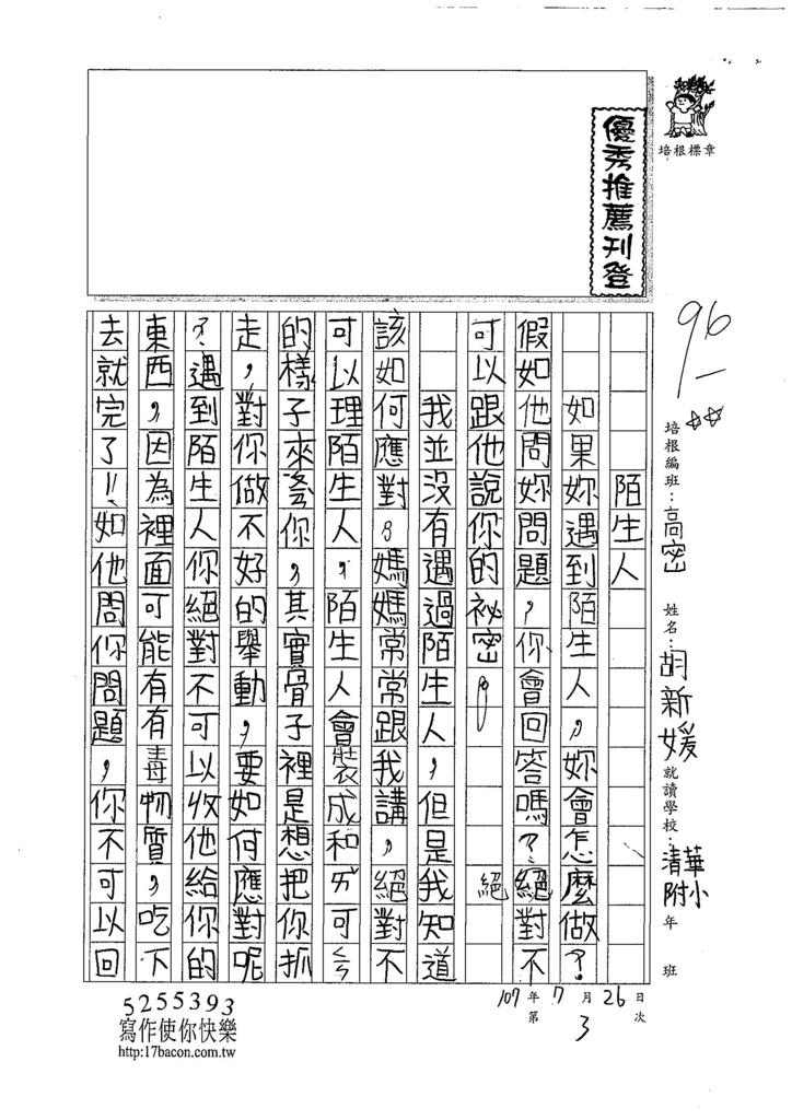 107暑TSW203胡新媛 (1).jpg