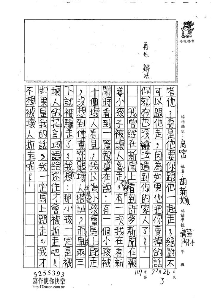 107暑TSW203胡新媛 (2).jpg