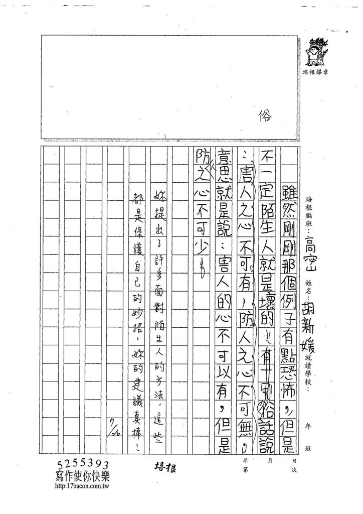 107暑TSW203胡新媛 (3).jpg