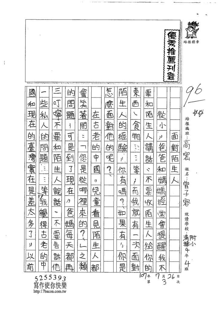 107暑TSW203曾子容 (1).jpg