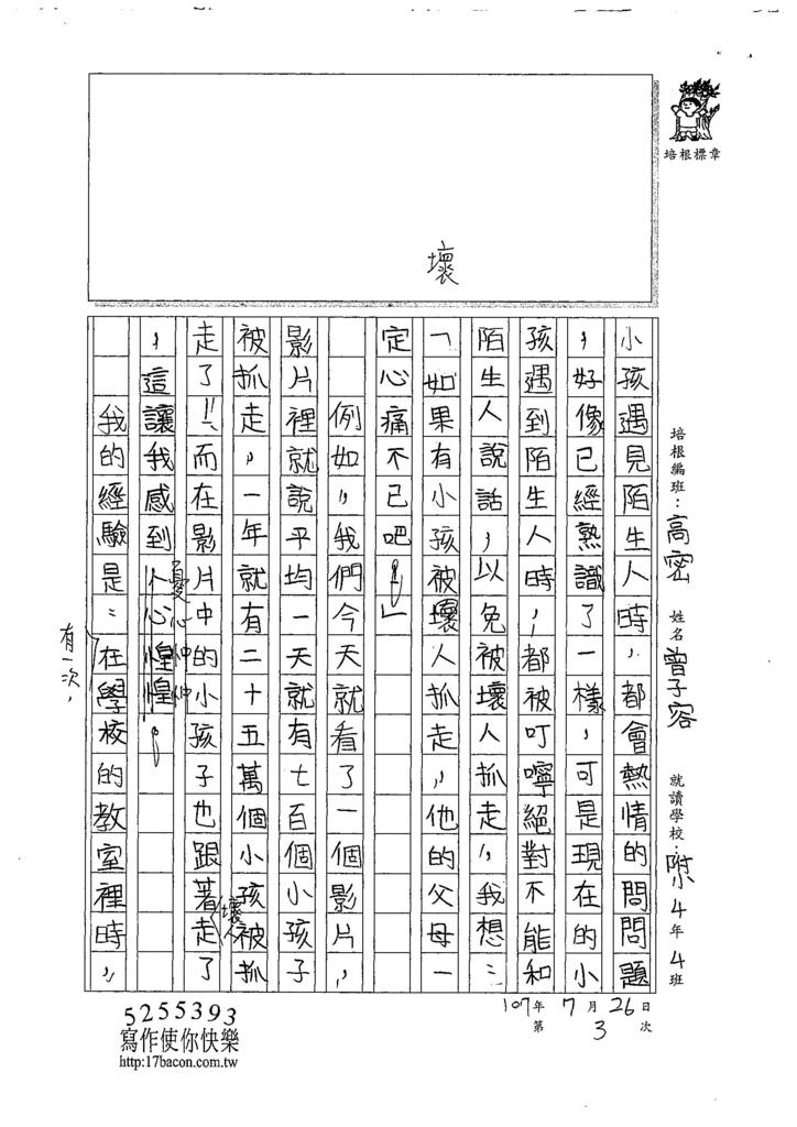 107暑TSW203曾子容 (2).jpg