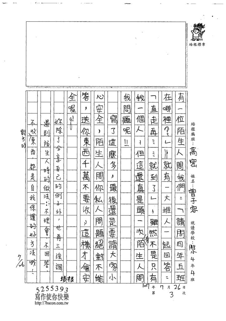 107暑TSW203曾子容 (3).jpg