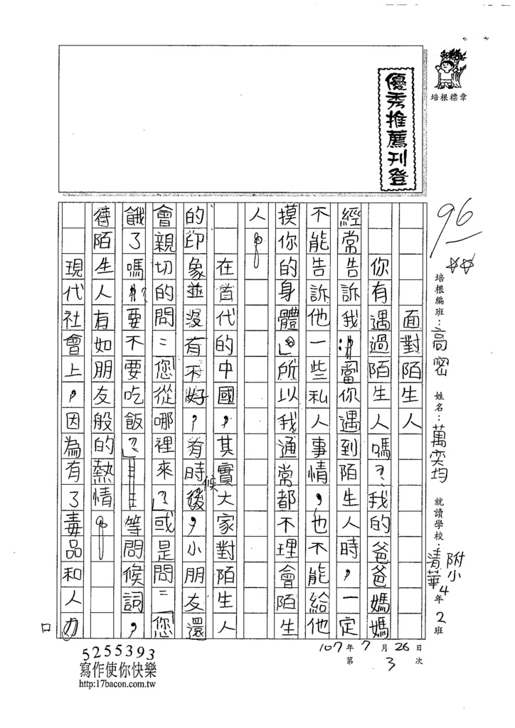 107暑TSW203萬奕均 (1).jpg