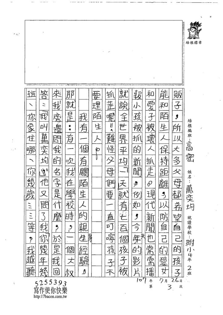 107暑TSW203萬奕均 (2).jpg