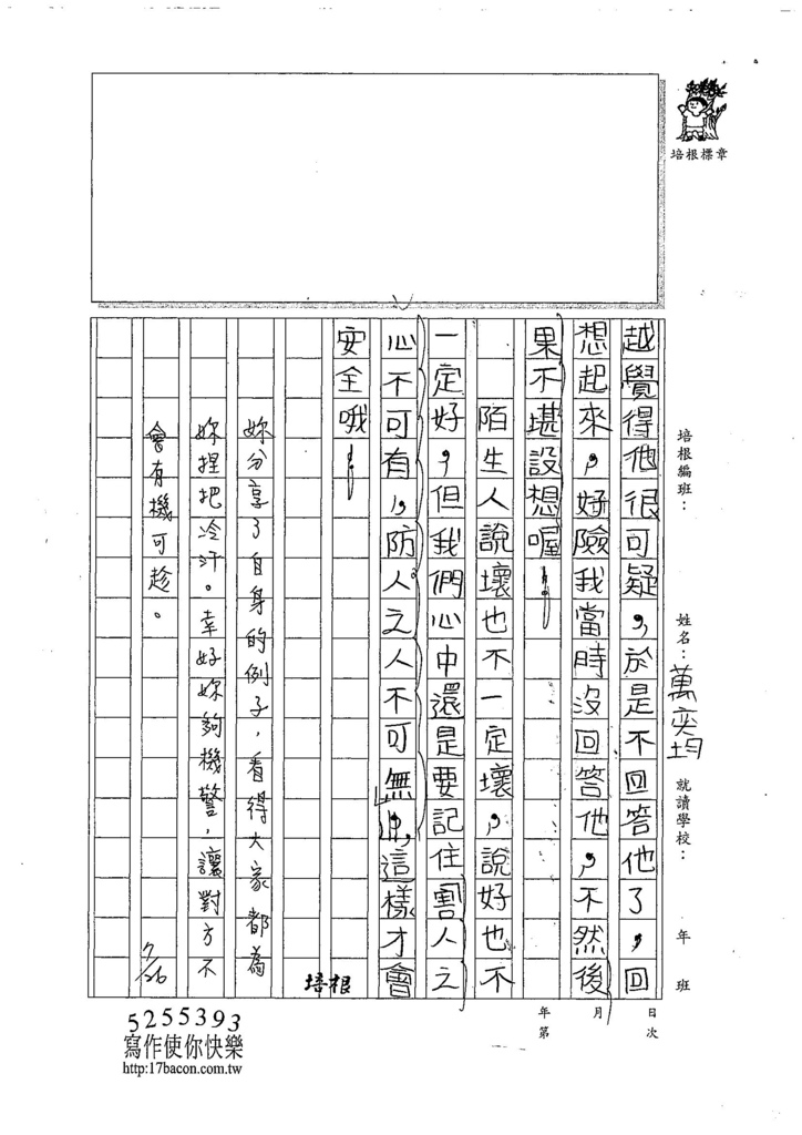 107暑TSW203萬奕均 (3).jpg