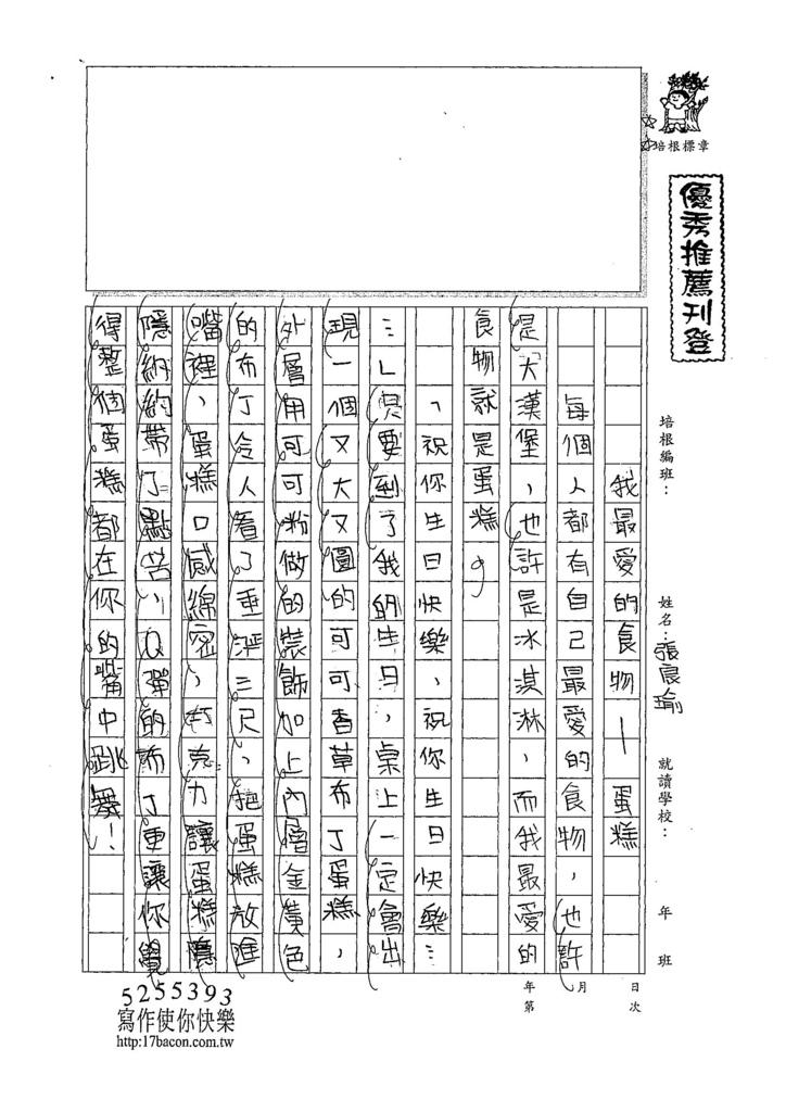 107V07張宸瑜(1).jpg