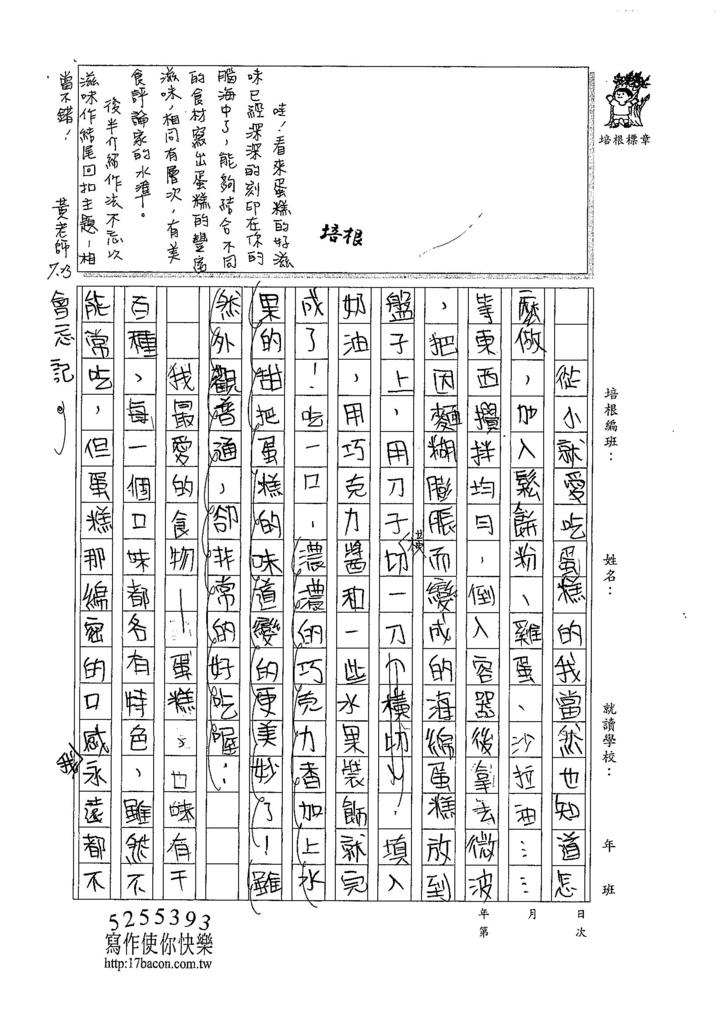 107V07張宸瑜(2).jpg