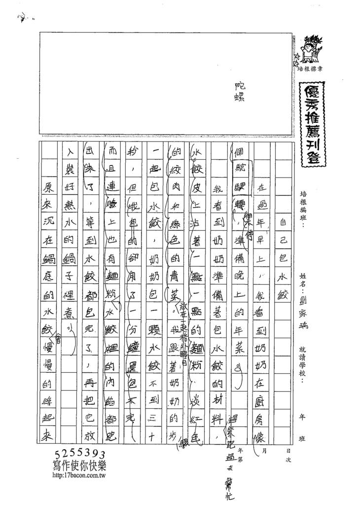 107V07劉家禹 (1).jpg