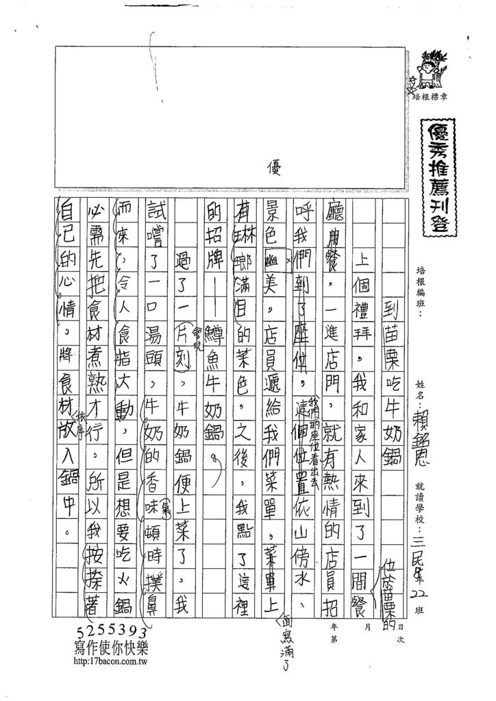 107V07賴銘恩 (1).jpg