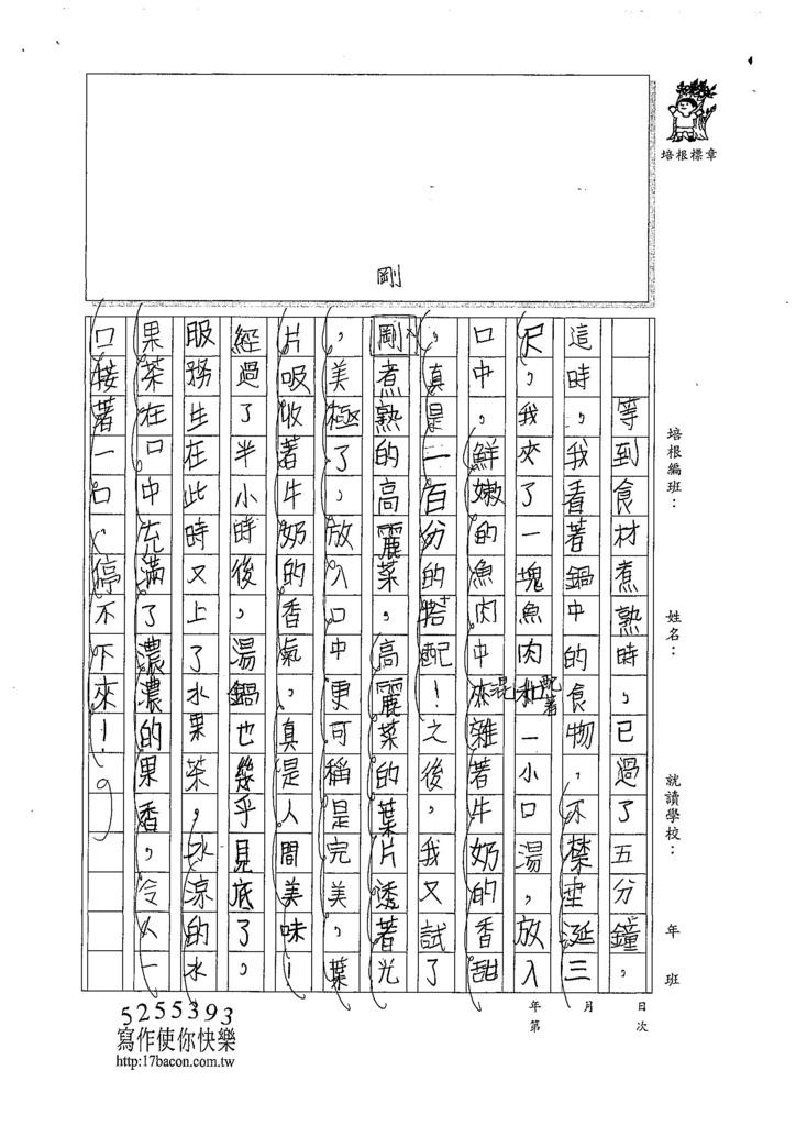 107V07賴銘恩 (2).jpg