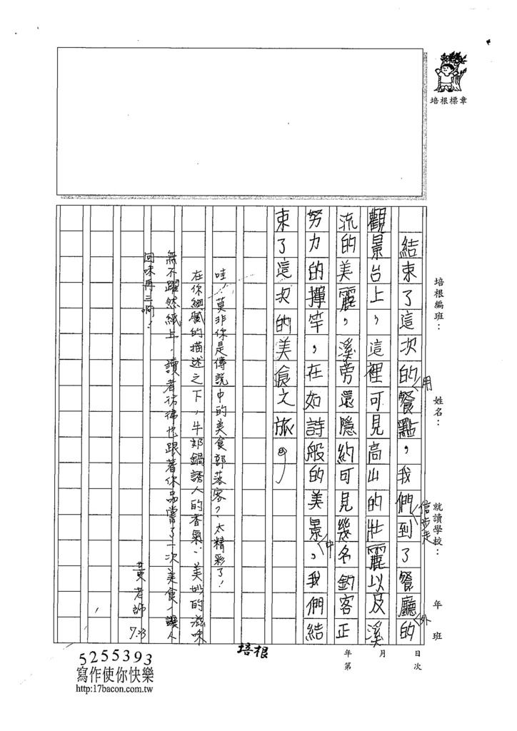 107V07賴銘恩 (3).jpg