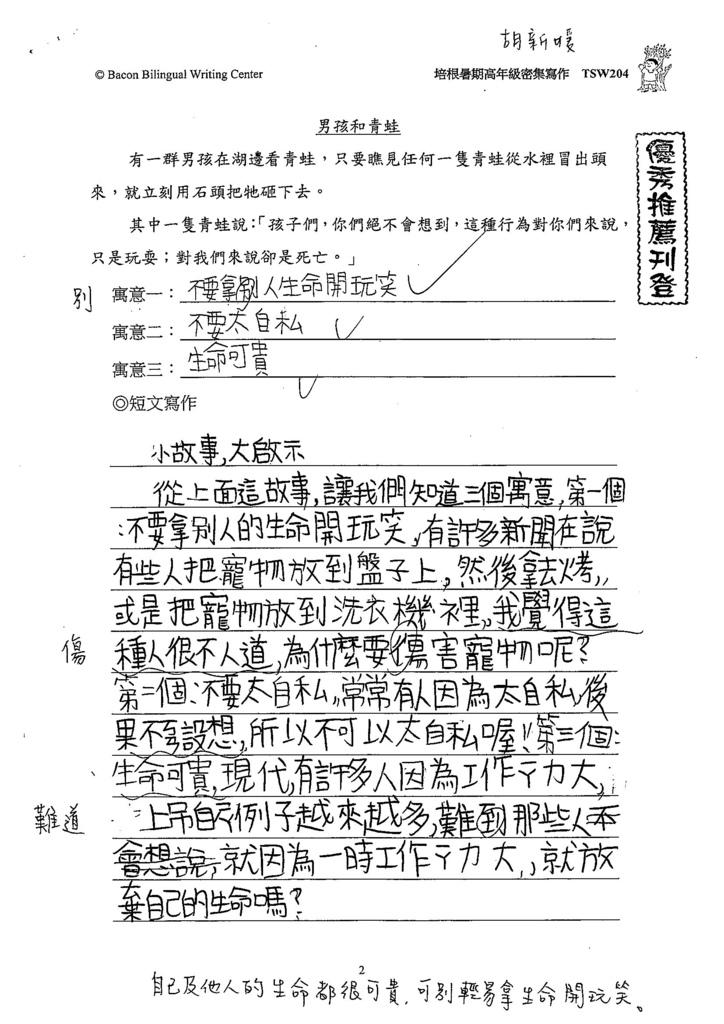 107暑TSW204胡新媛 (1).jpg
