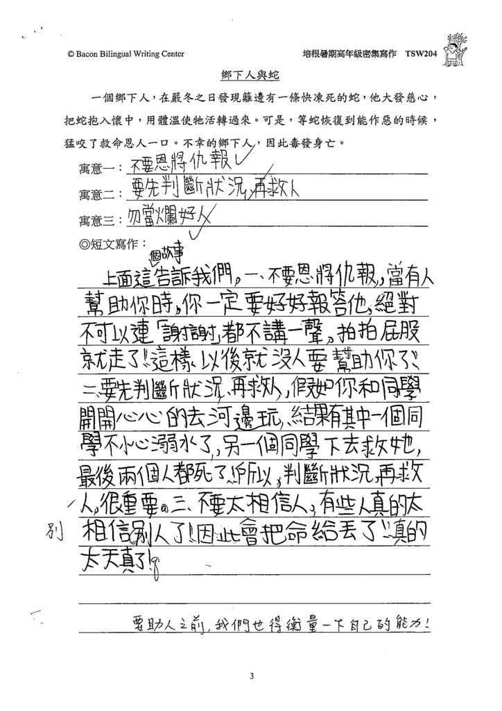 107暑TSW204胡新媛 (2).jpg