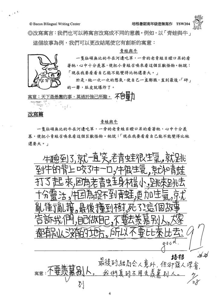 107暑TSW204胡新媛 (3).jpg
