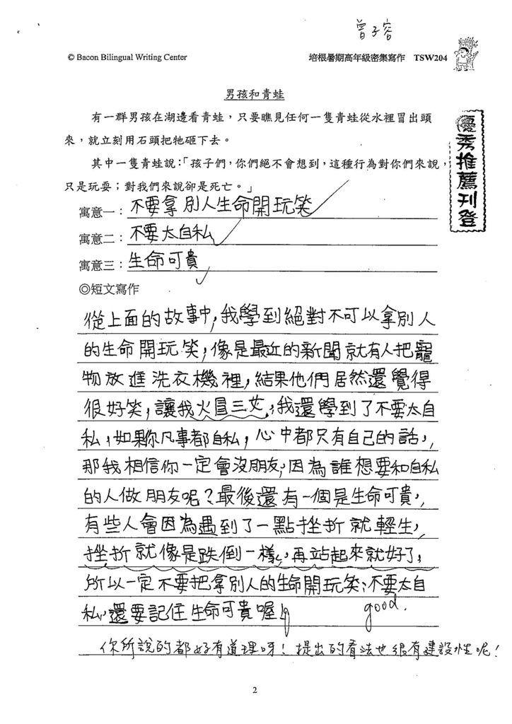 107暑TSW204曾子容 (1).jpg
