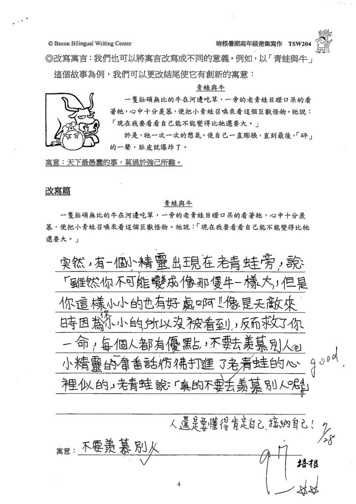107暑TSW204曾子容 (3).jpg