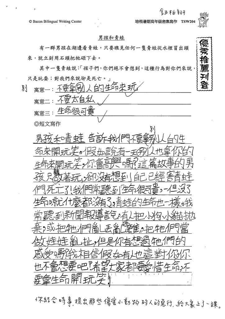 107暑TSW204鈕柏翔 (1).jpg