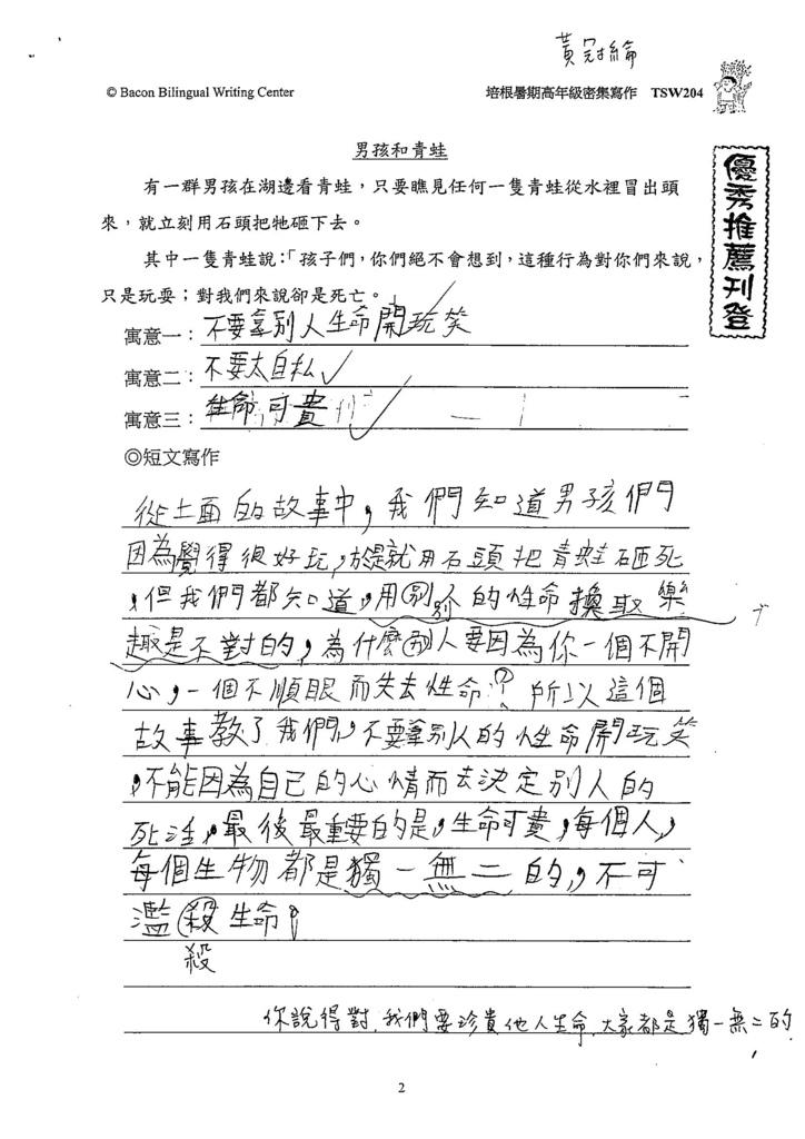107暑TSW204黃冠綸 (1).jpg