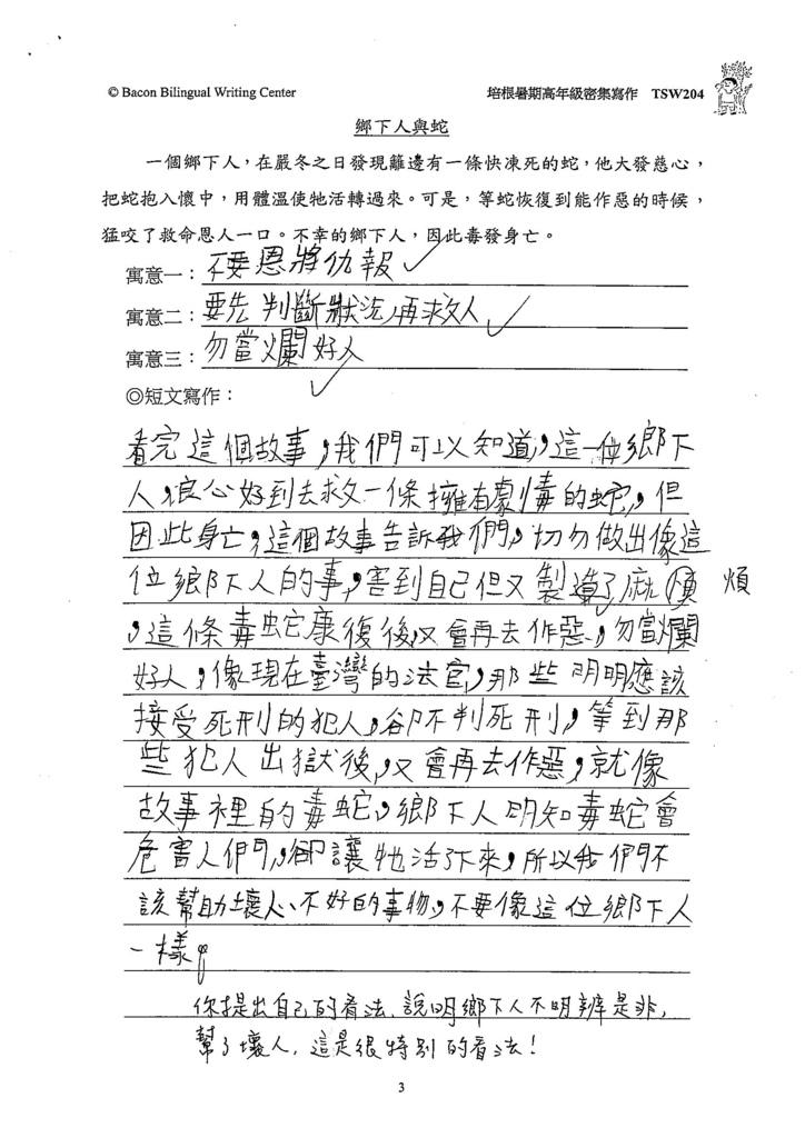107暑TSW204黃冠綸 (2).jpg
