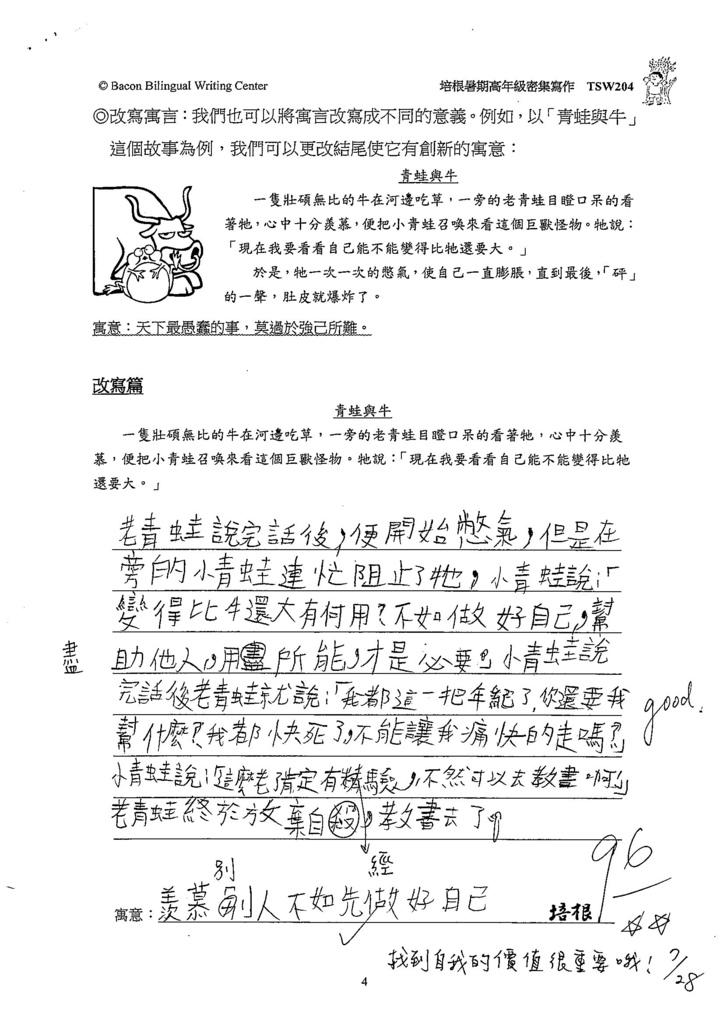 107暑TSW204黃冠綸 (3).jpg