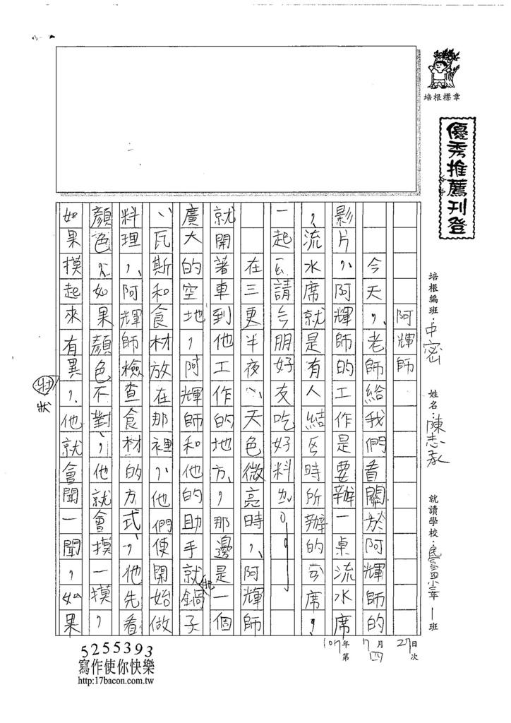 107暑TMW204陳志承 (1).jpg