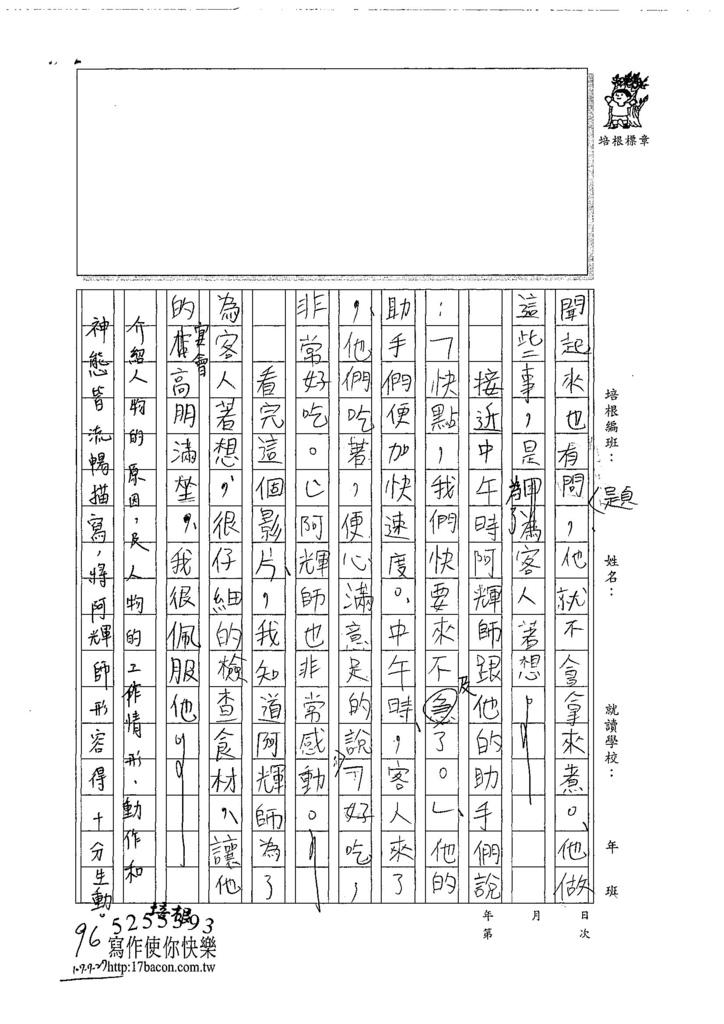 107暑TMW204陳志承 (2).jpg