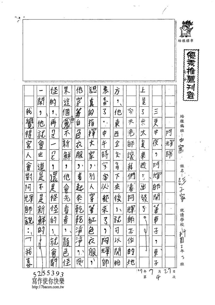 107暑TMW204彭子寧 (1).jpg