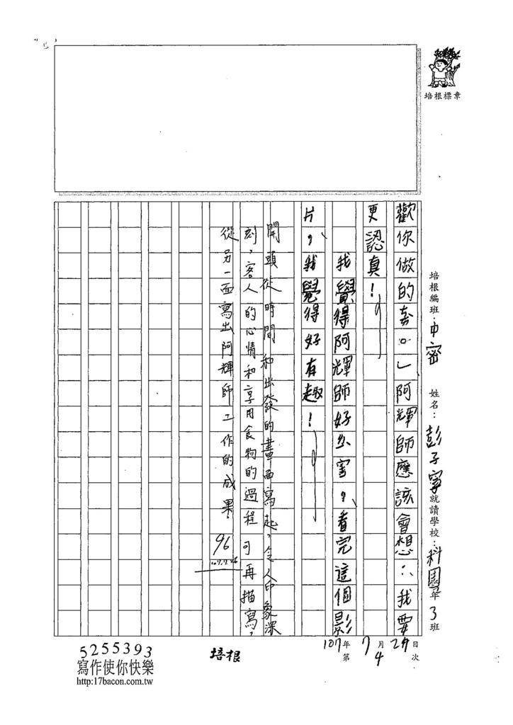 107暑TMW204彭子寧 (2).jpg