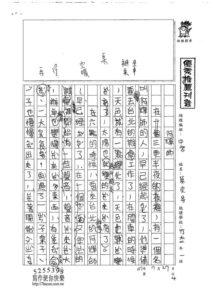 107暑TMW204萬奕岑 (1).jpg