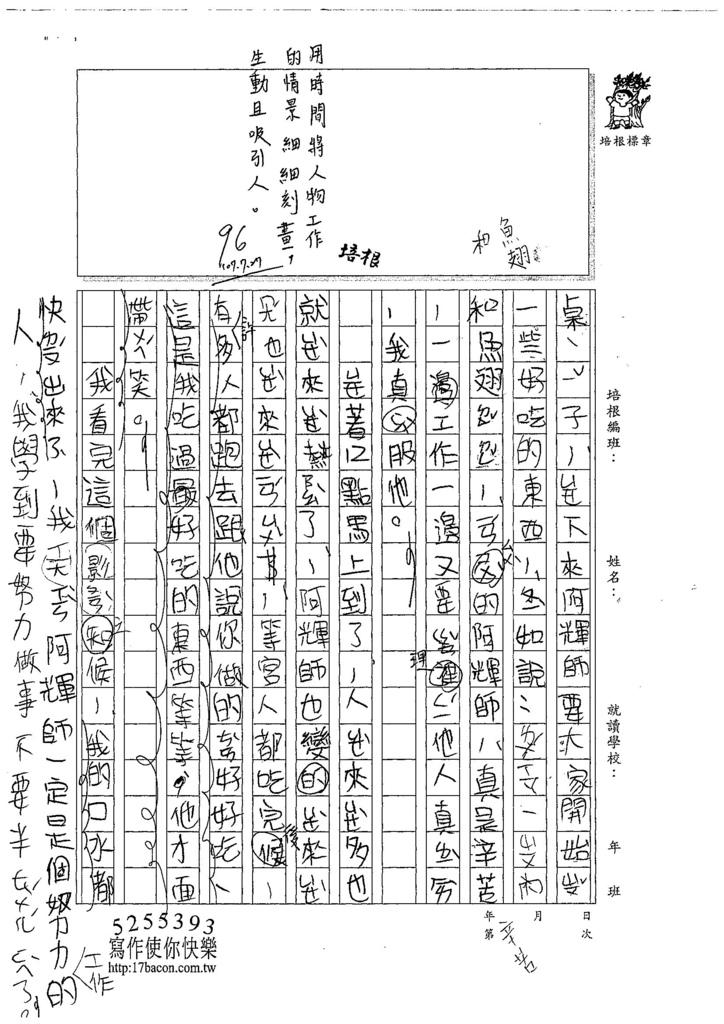 107暑TMW204萬奕岑 (2).jpg