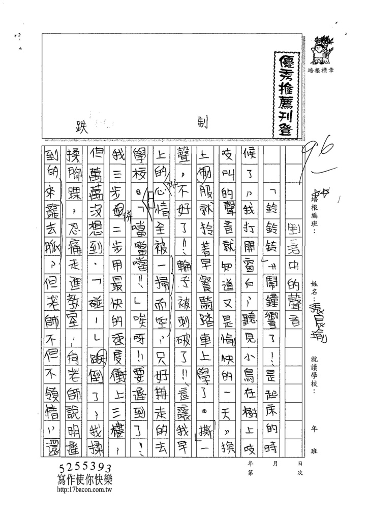 107V08張宸瑜 (1).jpg