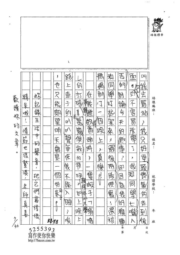 107V08張宸瑜 (2).jpg